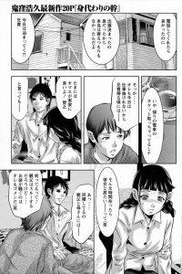 【エロ漫画】兄貴が智之の家に来てたまには実家に来いと言うと、そんな時間があったらJDの希といたいと言う。【無料 エロ同人】