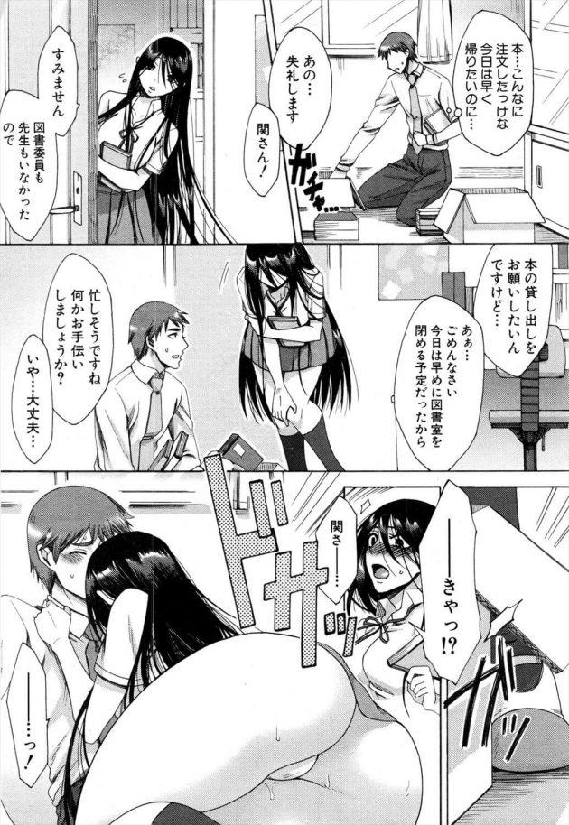 【エロ漫画】JKの関は学校で不破先生に本の返却と貸出しをお願いすると、化粧は校則違反と言うがリップと関は言いキスすれば分かると言う。【無料 エロ同人】 (4)