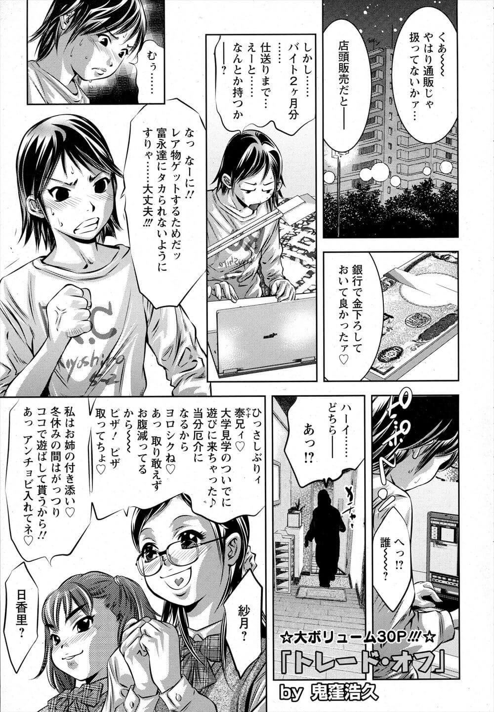 【エロ漫画】泰兄の家にJKで眼鏡っ子の紗月と日香里が遊ばせてもらうと家に来ると、お金を取られ2人はタダでとは言わないと言い…【無料 エロ同人】