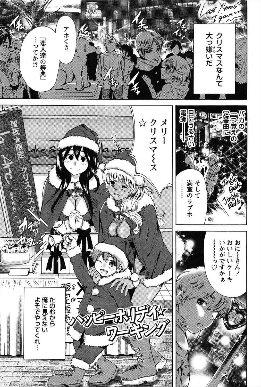 【エロ漫画】クリスマスにサンタのコスプレをしてケーキを売っていると、妹が客に悪戯をして姉は謝ると男は好みだったので一個買う。【無料 エロ同人】