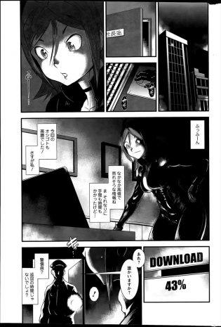 【エロ漫画】社長室にボディースーツを来て侵入した女スパイは警備員が来て投げ飛ばされ数週後成瀬は会社に潜り込み仕事をしていて…【無料 エロ同人】