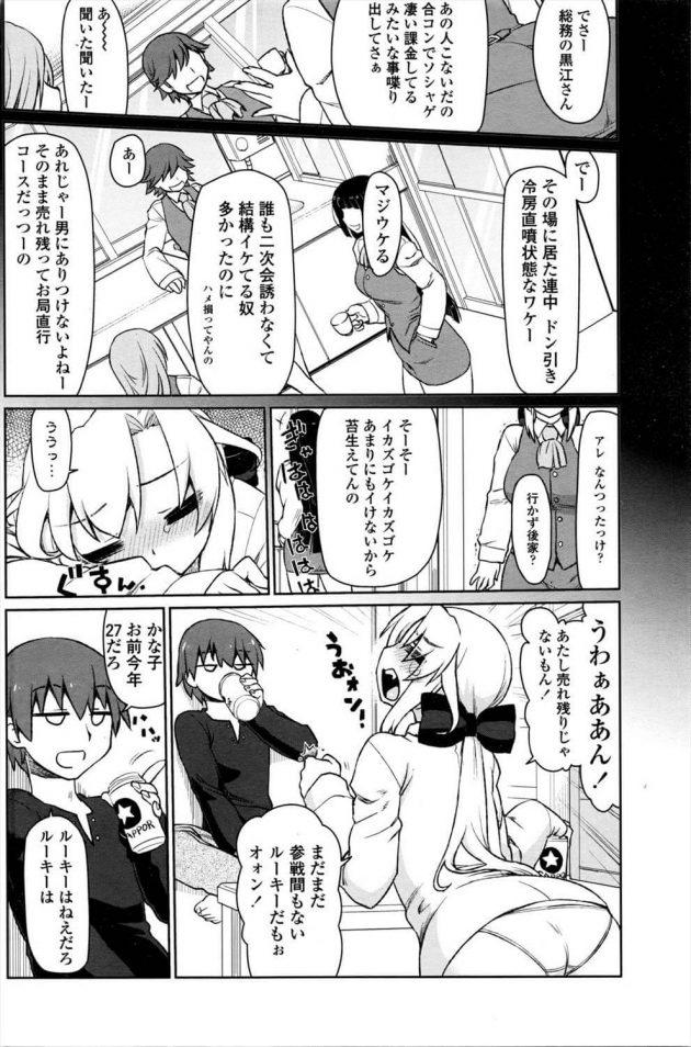 【エロ漫画】富夫はかな子の身の上話を聞かされると、27歳でルーキーは無いと言うとかな子は結婚したいと言う。【無料 エロ同人】(2)