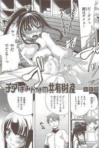 【エロ漫画】チアガールの沙希は部室でセックスして研裕に中出しされ、妊娠したら何とかすると言われ健裕は部活に行く。【無料 エロ同人】