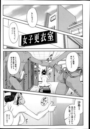 【エロ漫画】女子更衣室で沙希は競泳水着に着替え野外の屋上に行き、俊君に見せると巨乳を揉まれるだけで濡れて手マンされ潮吹きする。【無料 エロ同人】