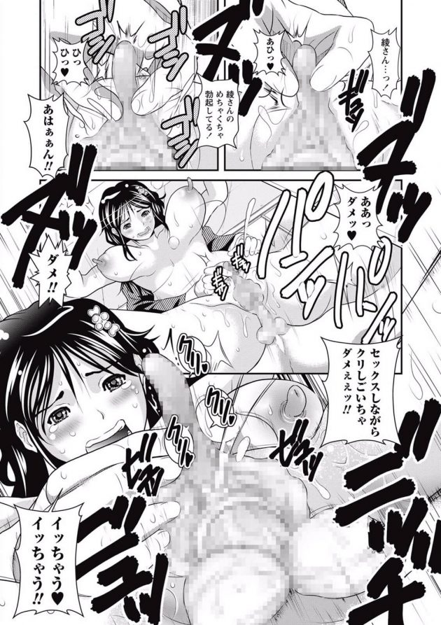 【エロ漫画】JDは綾は今日で教育実習が終わり生徒に挨拶すると、気分が悪くなったと言い何故か男子トイレに入りオナニーを始める。【無料 エロ同人】 (19)