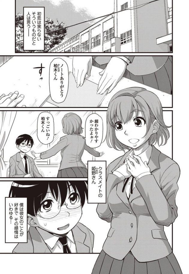 【エロ漫画】JKの姫野は柏木に借りてたノートを返すと、柏木は姫野が好きで放課後恋愛相談をリョータにすると彼女の佐倉でセックスを経験するかと聞かれる。【無料 エロ同人】 (2)