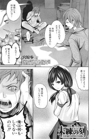 【エロ漫画】ユウジはJKのマミを助けようと思ったが何も出来ず、マミはいじめの延長で乱交でぶっかけられ中出しされていた…【無料 エロ同人】