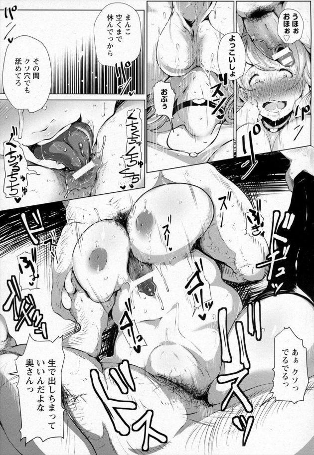 【エロ漫画】主婦の千明は夫と騎乗位でセックスをして中出しされ、何不自由ない生活をしているが夫とのセックスで満足出来ていなかった。【無料 エロ同人】 (11)