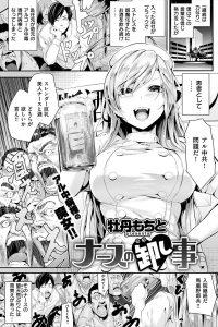 【エロ漫画】元ヤンキーの愛美はナースになり同級生の真面目だった男がアル中で入院して来て再会すると、男が服装を気になっていたのでフェラをして口内射精される。【無料 エロ同人】