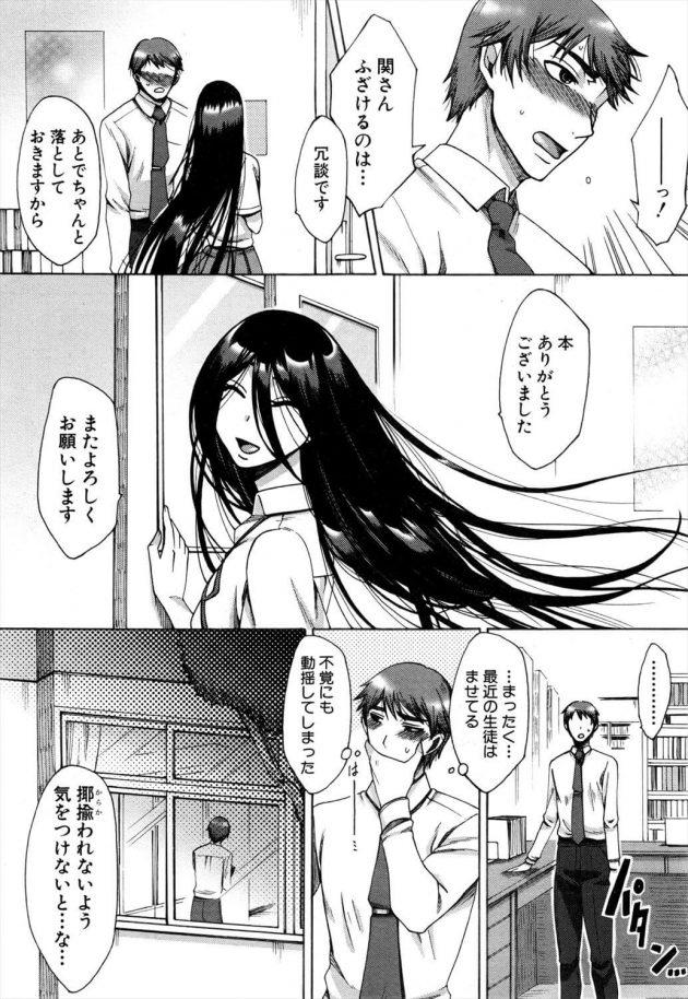 【エロ漫画】JKの関は学校で不破先生に本の返却と貸出しをお願いすると、化粧は校則違反と言うがリップと関は言いキスすれば分かると言う。【無料 エロ同人】 (3)