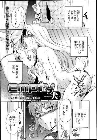 【エロ漫画】JKの白河は放課後の保健室での淫行に神崎を入れず、神崎は白河がフェラで口内射精されながらセックスしてるのを見ながらオナニーした。【無料 エロ同人】