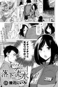 【エロ漫画】コンビニでイチャイチャを見せられ苛ついてると、店員が沖島で長命寺に久しぶりと言う。【無料 エロ同人】