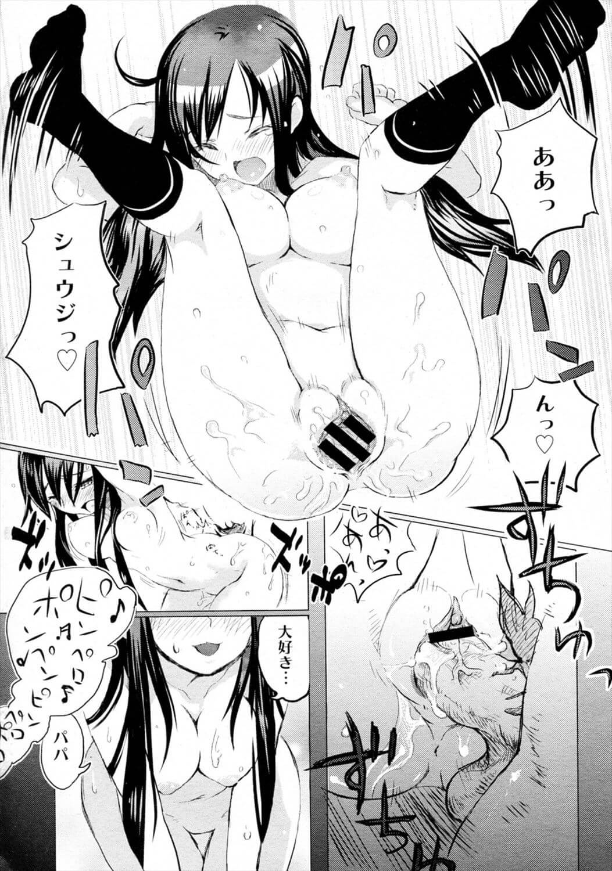 【エロ漫画】巨乳人妻が若い時に使ってた水着を見てたら旦那に着てみてくれ、と言われていざ着てみたらムチムチで旦那が興奮しちゃったww【無料 エロ同人】