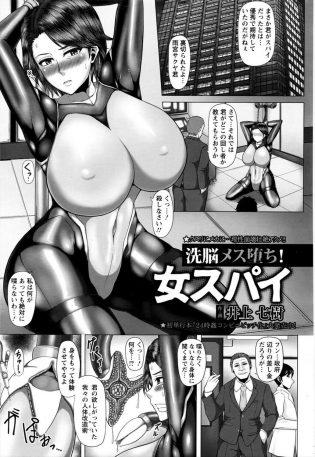 【エロ漫画】雨宮はスパイがバレて拘束されると肉体改造で巨乳が薬により肥大化し、爆乳になると2穴同時に挿入され敏感になり逝かされる。【無料 エロ同人】
