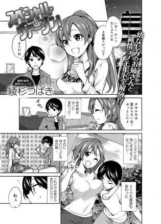 【エロ漫画】3年ぶりにゆき姉はタカユキと会い、2人で酒を呑んでるとゆき姉は童貞かタカユキに聞くwww【無料 エロ同人】