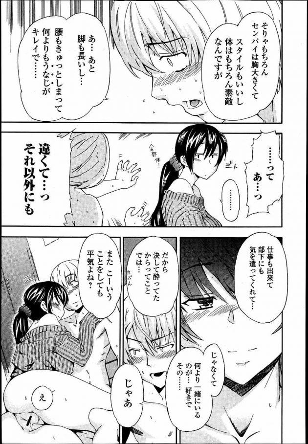 【エロ漫画】坂本はお姉さんの伊乃子が何で裸で家にいるのか聞き、服を着させると伊乃子は色々やったと言う。【無料 エロ同人】 (5)