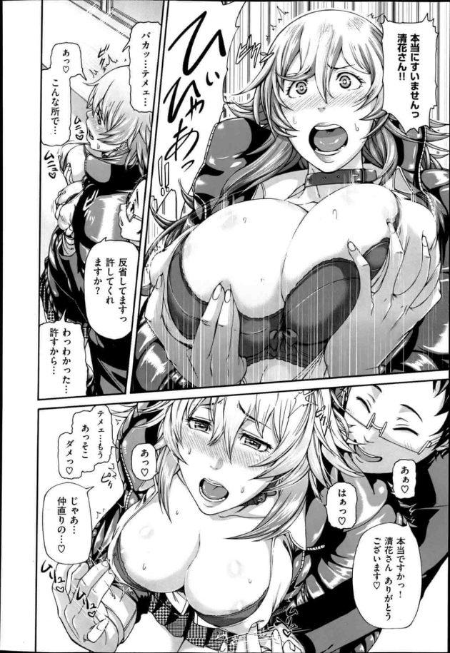 【エロ漫画】JKの清花の前でエッチの話しをしてると…【無料 エロ同人】(4)