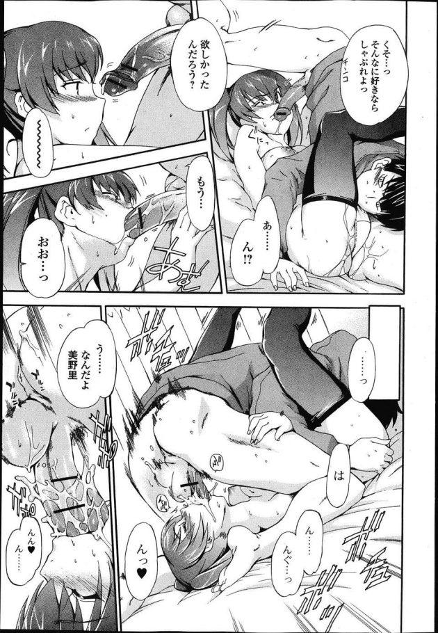 【エロ漫画】美野里は最近体が変だから兄に調べてと言い、スカートをまくると兄は泣き美野里は怖いと兄を叩く。【無料 エロ同人】 (11)