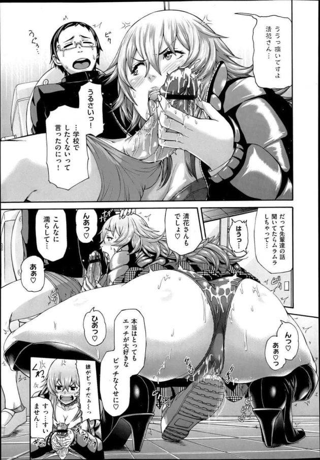 【エロ漫画】JKの清花の前でエッチの話しをしてると…【無料 エロ同人】(7)