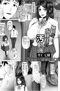 【エロ漫画】JKでお嬢様の恵里奈は巧にフェラが好きか聞くと、まだ早いと言われ秀人に話してみると言う。【無料 エロ同人】