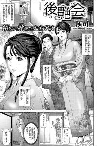 【エロ漫画】増田は毎日華枝と後援会の接待を記録させられ、華枝のセックスを見ている。【無料 エロ同人】
