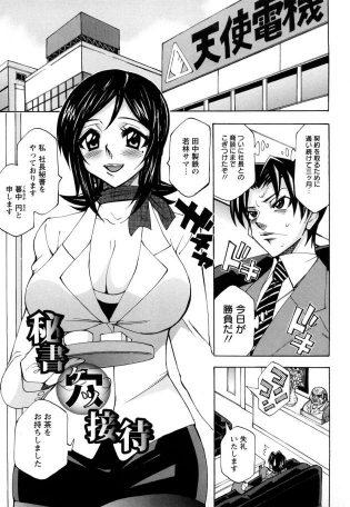 【エロ漫画】営業行ったら急に秘書の巨乳お姉さんに痴女られて社長とセックス始めるもんだから…w【無料 エロ同人】