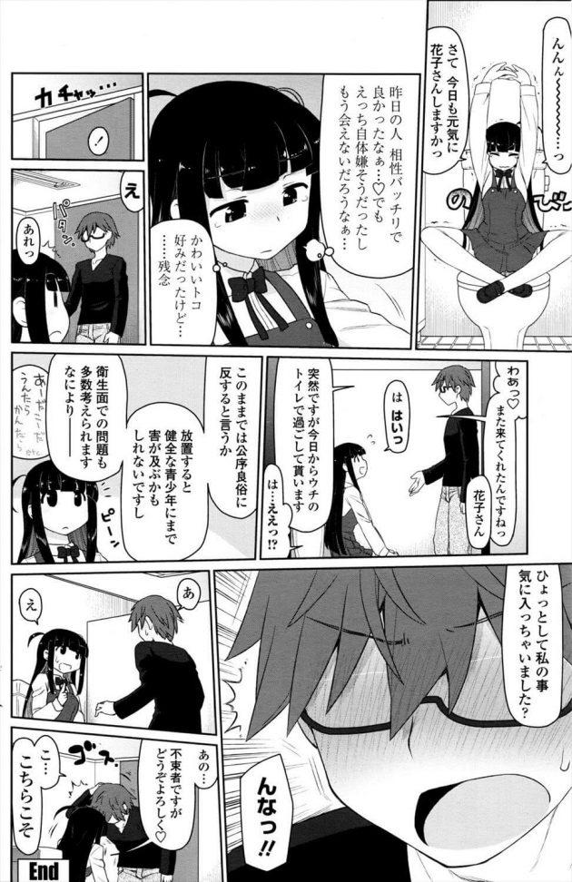 【エロ漫画】樹正は野外のトイレに走って行くと痴女の女が緊縛で拘束されていてセックスしようと言ってきた。【無料 エロ同人】 (20)
