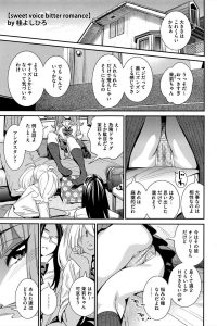 【エロ漫画】JKで眼鏡っ子の瑞樹の家に茉莉とチョコが来て、彼氏とのセックスの話をしてると瑞樹の相手の話をしてくれたら勉強すると茉莉は言う。【無料 エロ同人】