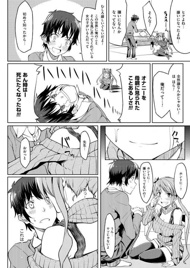 【エロ漫画】可奈美は家庭教師の優斗に勉強を教えてもらい、優斗は帰るが財布を忘れて戻ると可菜美が俺の名前を呼びながらオナニーしていた。【無料 エロ同人】 (6)