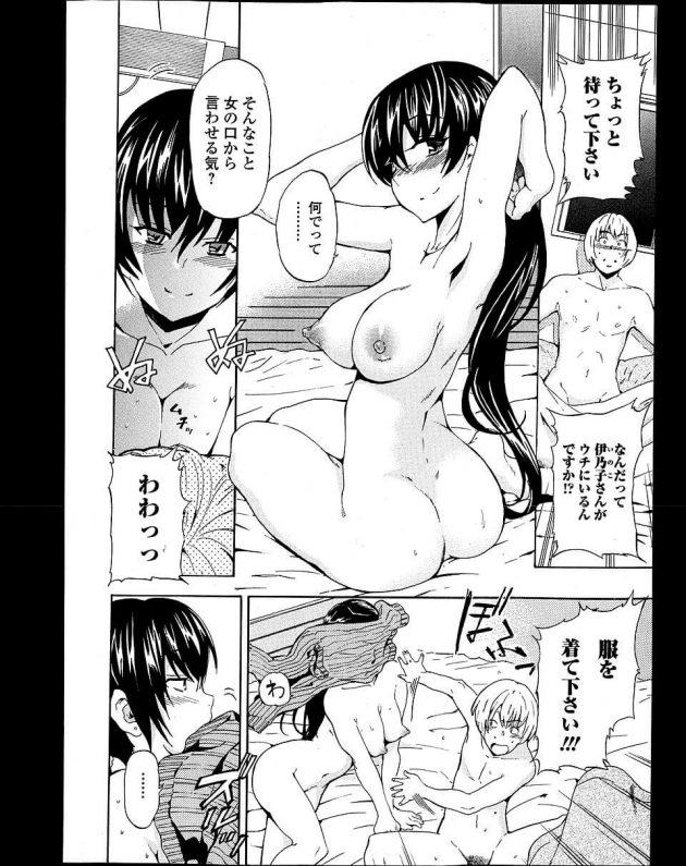 【エロ漫画】坂本はお姉さんの伊乃子が何で裸で家にいるのか聞き、服を着させると伊乃子は色々やったと言う。【無料 エロ同人】 (2)