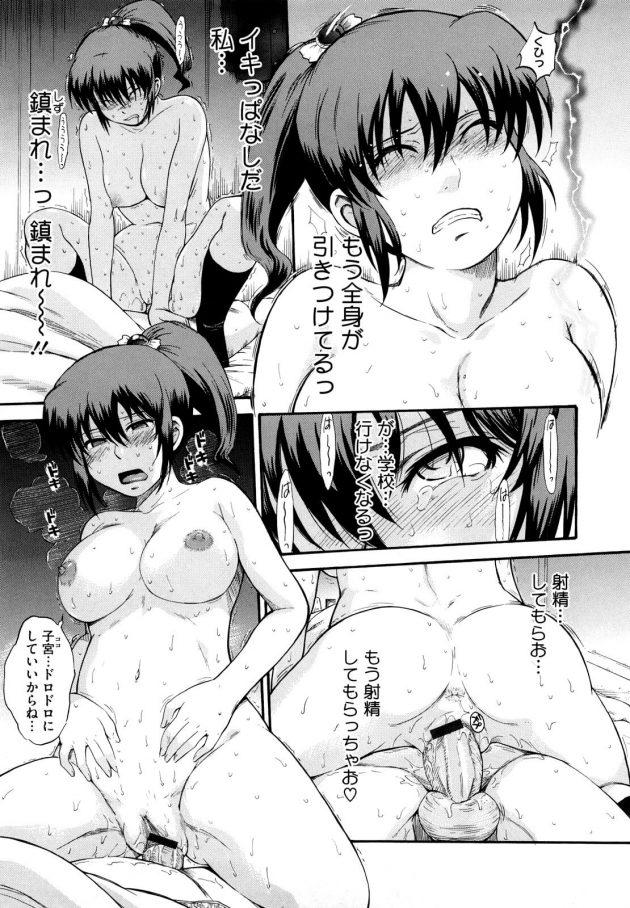 【エロ漫画】JKの柚希は朝寝ている彼を起こしに部屋に行くと、制服を脱ぎ勃起している肉棒をフェラするw【無料 エロ同人】 (13)
