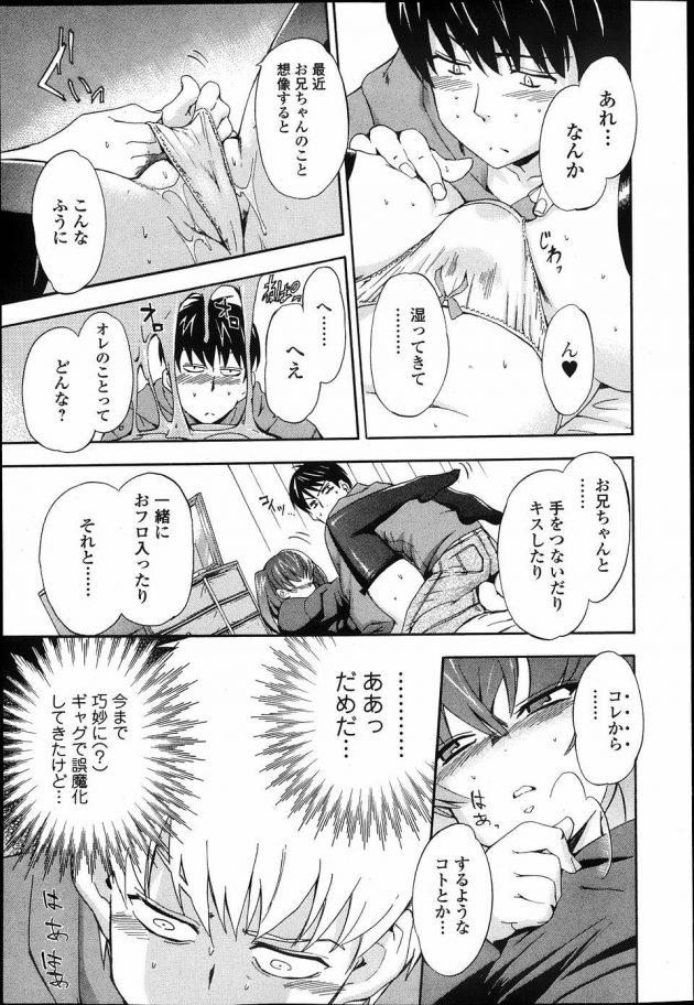 【エロ漫画】美野里は最近体が変だから兄に調べてと言い、スカートをまくると兄は泣き美野里は怖いと兄を叩く。【無料 エロ同人】 (7)