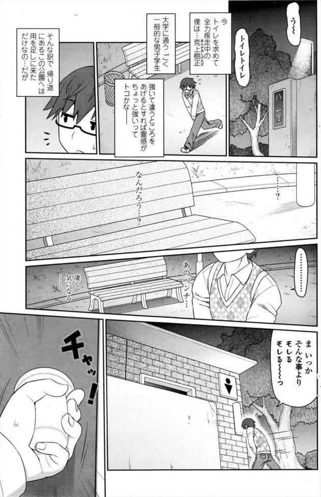 【エロ漫画】樹正は野外のトイレに走って行くと痴女の女が緊縛で拘束されていてセックスしようと言ってきた。【無料 エロ同人】 (1)