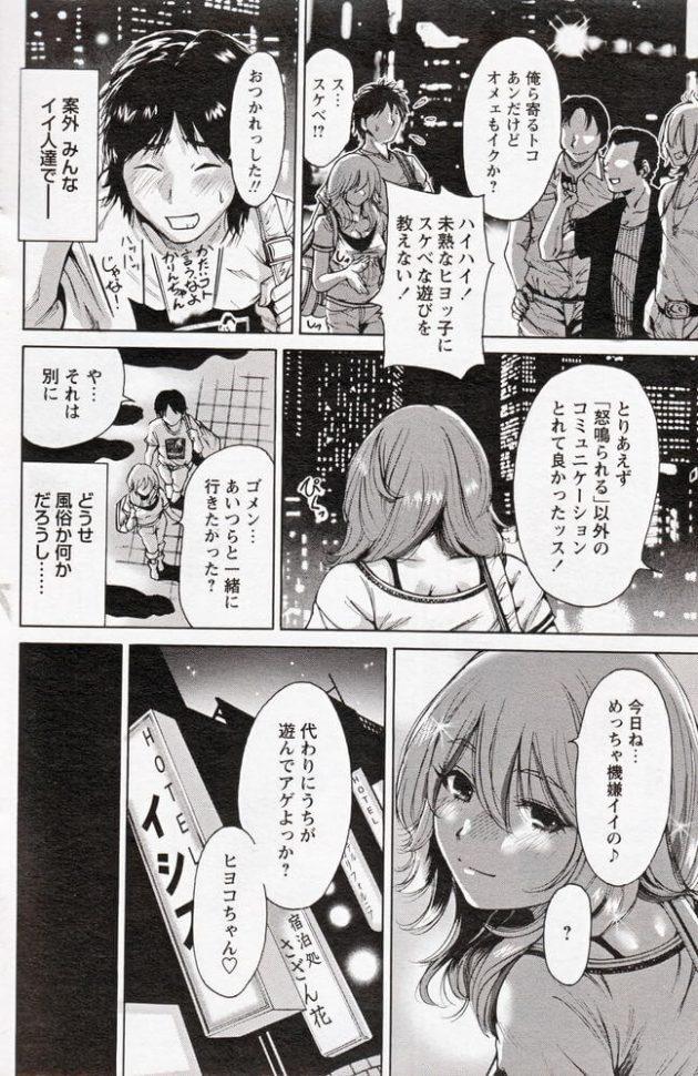 【エロ漫画】現場のバイトを始めた「ヒヨコ」と呼ばれてる青年が年下の上司といい関係にwww【無料 エロ同人】 (6)