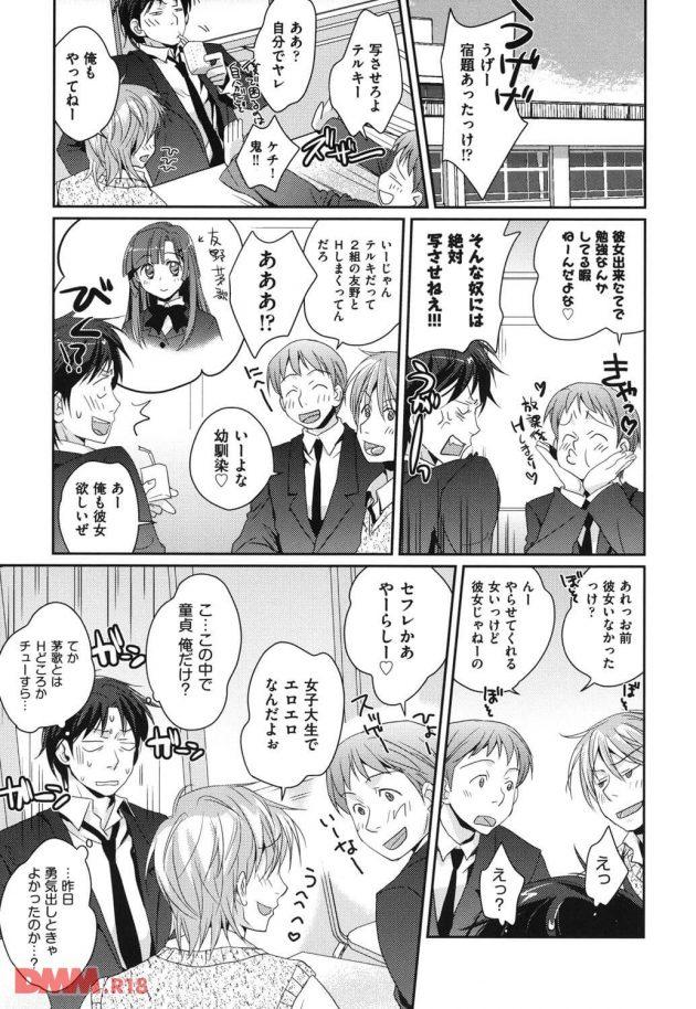 【エロ漫画】テルはJKの茅歌と一緒に勉強して写させろと言うが、茅歌は教えてあげると言いやっと終わり茅歌は焼きそばを作り持ってくる。【無料 エロ同人】 (5)