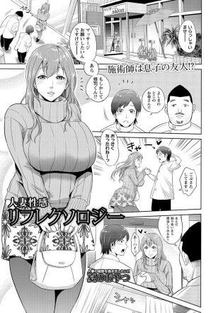 【エロ漫画】巨乳人妻が息子の友人がいるマッサージサロンに行ってマッサージされてたらエロスイッチ入って3Pセックス!【無料 エロ同人】