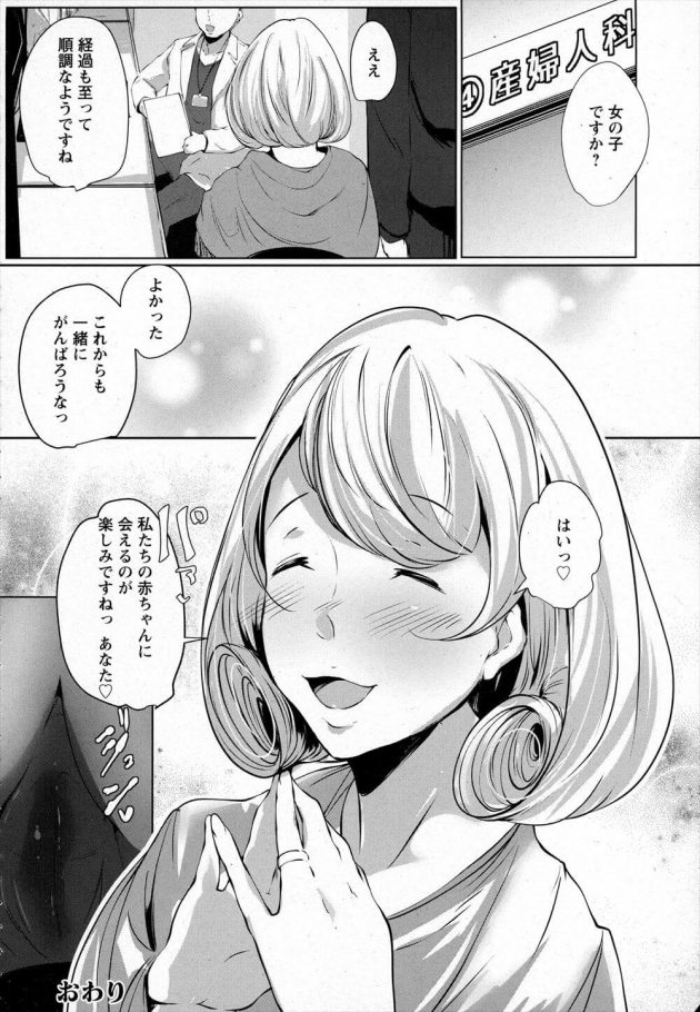 【エロ漫画】主婦の千明は夫と騎乗位でセックスをして中出しされ、何不自由ない生活をしているが夫とのセックスで満足出来ていなかった。【無料 エロ同人】 (20)