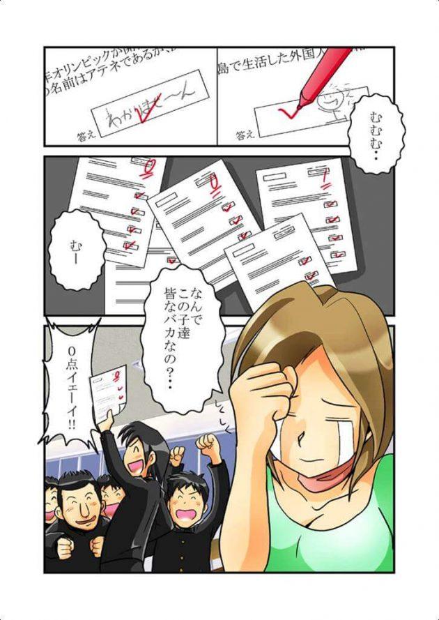 【エロ漫画】男子生徒がみんなバカすぎて悲しんでたら「結果を出せたら何かご褒美くれるってのはどうかな?」って言われて数日後…【無料 エロ同人】 (2)