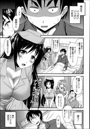 【エロ漫画】入院中の松田はナースの奈帆に顔色悪いと言われ、ストレスか聞かれるが原因は夜な夜な行われるセックスだった。【無料 エロ同人】