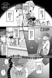 【エロ漫画】スラム出身のアニーは旦那様に拾われ今ではメイド長になり…【無料 エロ同人】
