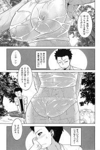 【エロ漫画】野外で真智が水浴びして服が透けて巨乳が見えていて、市っちゃんはと真智は言うが断られる。【無料 エロ同人】