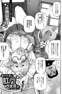 【エロ漫画】眼鏡っ子の萌子はドーナツのやけ食いしながら、徹と一緒に小説雑誌に投稿する原稿を描いていて、今日は徹とアナルファックすると萌子は言うwww【無料 エロ同人】