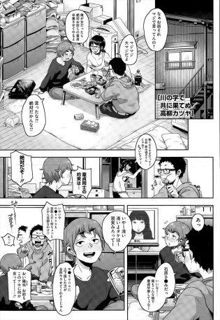 【エロ漫画】隆也は男3人で飲んでいて、手を洗って鏡を見てたら女体化してしまうwww【無料 エロ同人】