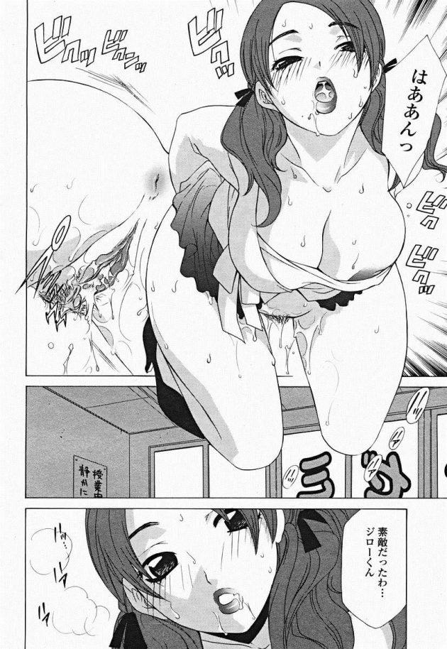 【エロ漫画】ジローは真梨香先生に課外授業しようと言われ断ると、ダメと言われジローは友達と真梨香が生徒を食いまくってるヤリマンかどうか賭けをしていた。【無料 エロ同人】(8)