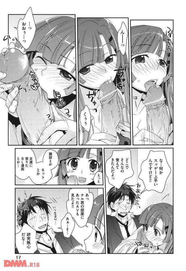 【エロ漫画】テルはJKの茅歌と一緒に勉強して写させろと言うが、茅歌は教えてあげると言いやっと終わり茅歌は焼きそばを作り持ってくる。【無料 エロ同人】 (15)