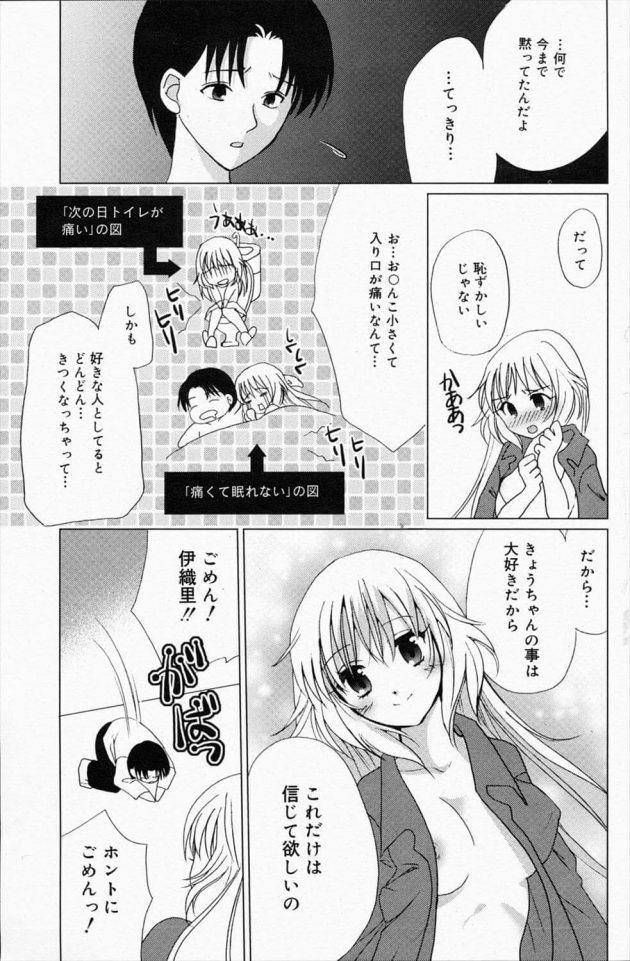 【エロ漫画】超淡泊なセックスしかしない彼女に色々とプレイを仕込んで遊んでしまう男www【無料 エロ同人】 (9)