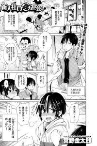 【エロ漫画】新入社員の歓迎会で太郎は新人の大森が酔ってしまい家に泊めることになり、連れて行くと大森はボーイッシュな女の子だった。【無料 エロ同人】