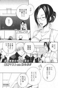 【エロ漫画】人妻で女教師の水島は大島に放課後指導室に来いと言い、大島は行くと実は熟女の母で離婚して学校でしか合わなかった。【無料 エロ同人】