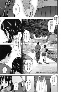 【エロ漫画】彼氏の親が旅行に行ったから親に「今日は友達の家に泊まる」って嘘ついて彼氏の家にお泊りするJK♪【無料 エロ同人】