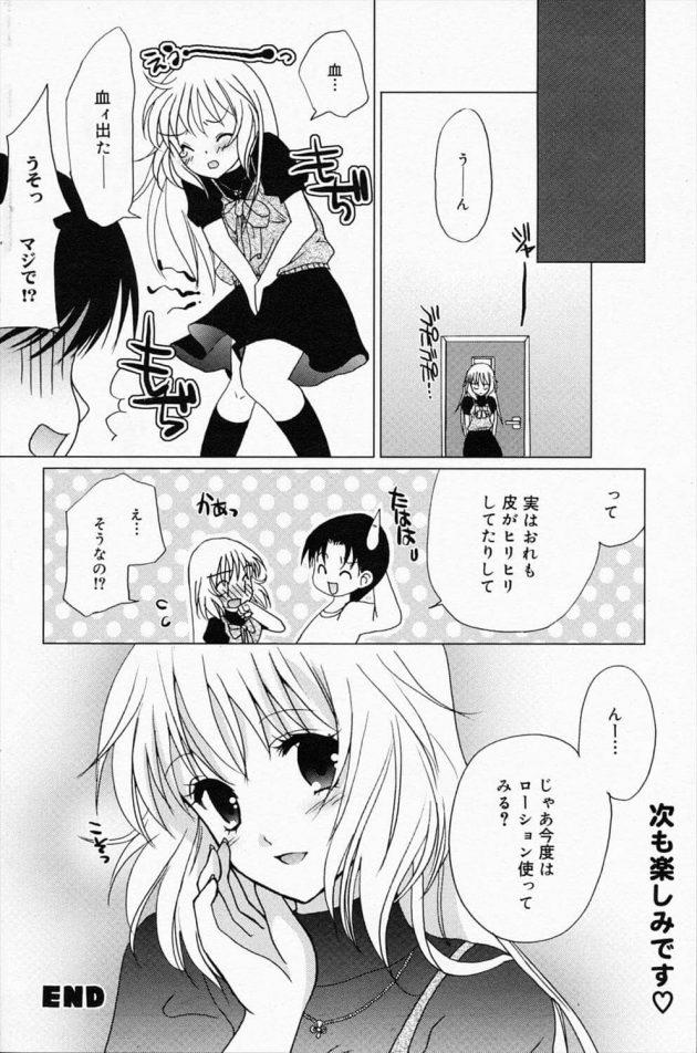【エロ漫画】超淡泊なセックスしかしない彼女に色々とプレイを仕込んで遊んでしまう男www【無料 エロ同人】 (16)